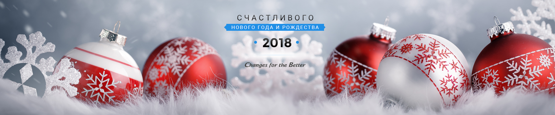 baner_newyear_2018.png